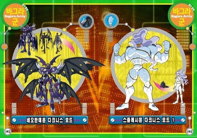 File:NeoMyotismon Darkness Mode Splashmon Darkness Mode 1.jpeg