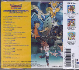 Bousou Digimon Tokkyuu Original Soundtrack b