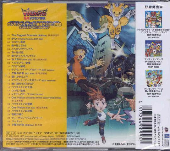 File:Bousou Digimon Tokkyuu Original Soundtrack b.jpg