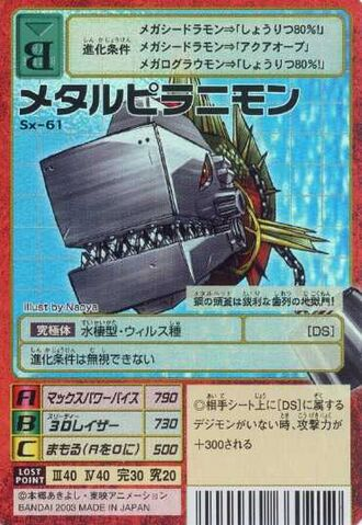File:MetalPiranimon Sx-61 (DM).jpg