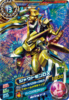 Shoutmon DX D5-09 (SDT)