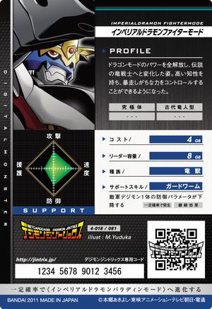 File:Imperialdramon Fighter Mode 4-018 B (DJ).png