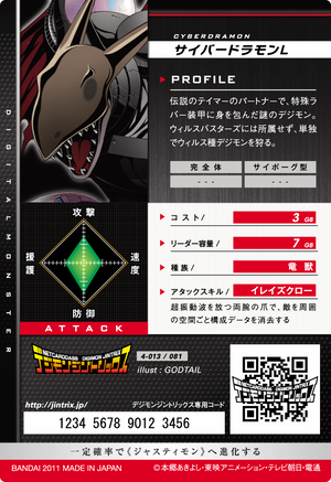 File:Cyberdramon 4-013 B (DJ).png