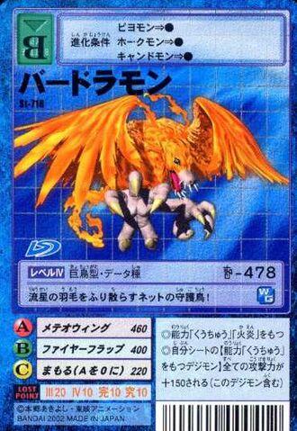 File:Birdramon St-718 (DM).jpg