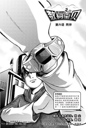 File:数码宝贝传说的天空 6.jpg
