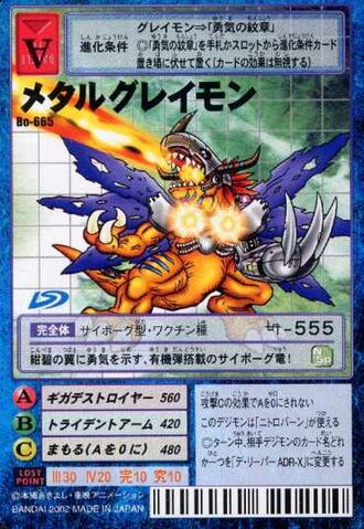 File:MetalGreymon Bo-665 (DM).jpg
