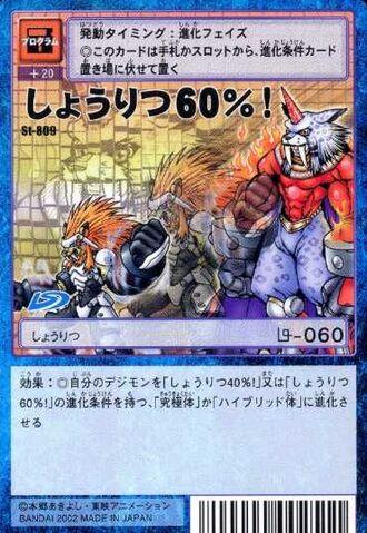 File:60% Winning Percentage! St-809 (DM).jpg