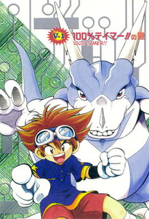 File:V-Tamers Cover1.jpg