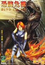 Dino Crisis Issue 2 - front cover