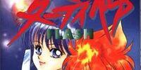 Dirty Pair Flash (manga)