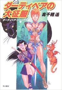 Dirty Pair Great Conquest