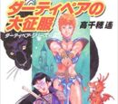 Dirty Pair's Great Conquest
