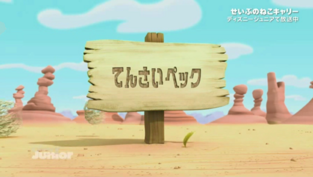 File:S1e01a Japanese title card.png