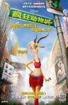 Zootopia Film Poster