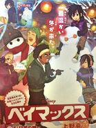 BH6 Manga Holidays
