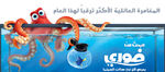 Finding Dory Libya Poster 1
