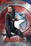 Captain America - Civil War International Poster 3