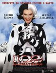 102 dalmatians poster 1
