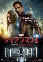 Iron Man 3 New Poster Japan Cine 1