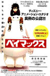 Baymax Chapter 0 Cover