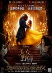 BATB chinese poster
