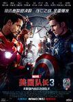 Captain America - Civil War chinese poster