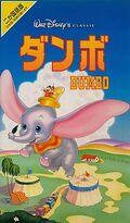 Dumbo1995JapaneseVHS
