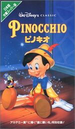 Pinocchio jp vhs 1995-2
