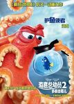 Finding Dory Chinese Poster 6
