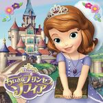 Sofia the First alternate language promo