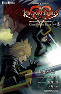 Kingdom Hearts 358-2 Days Novel 3