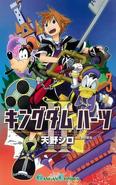 Kingdom Hearts II Manga 3