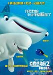 Finding Dory Chinese Poster 04