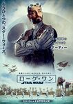 Rogue One Japanese poster 7