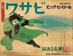 Big Hero 6 Wasabi style poster