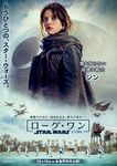 Rogue One Japanese poster 3