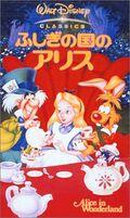 AliceinWonderland2001JapaneseVHS