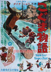 Japanese F&FF poster