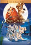 Lady and the Tramp 2 - 2012 Bulgarian DVD Cover