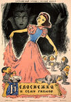 Snow White Russian 1955 poster