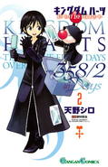 Kingdom Hearts 358-2 Days Manga 2