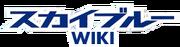 Sky Blue Wiki Wordmark