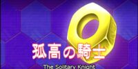 The Solitary Knight