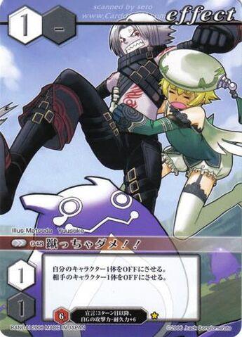 File:48 (Card Battle).jpg