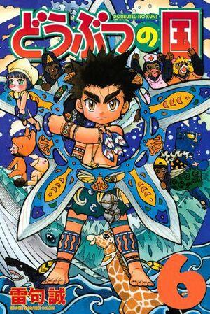 Doubutsu no Kuni Volume 6