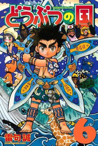 File:Doubutsu no Kuni Volume 6.jpg