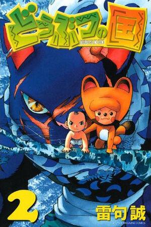 Doubutsu no Kuni Volume 2