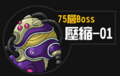 GFA Boss Robot.png
