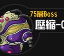 Frieza Army Robot boss