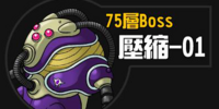 Frieza Army Robot boss